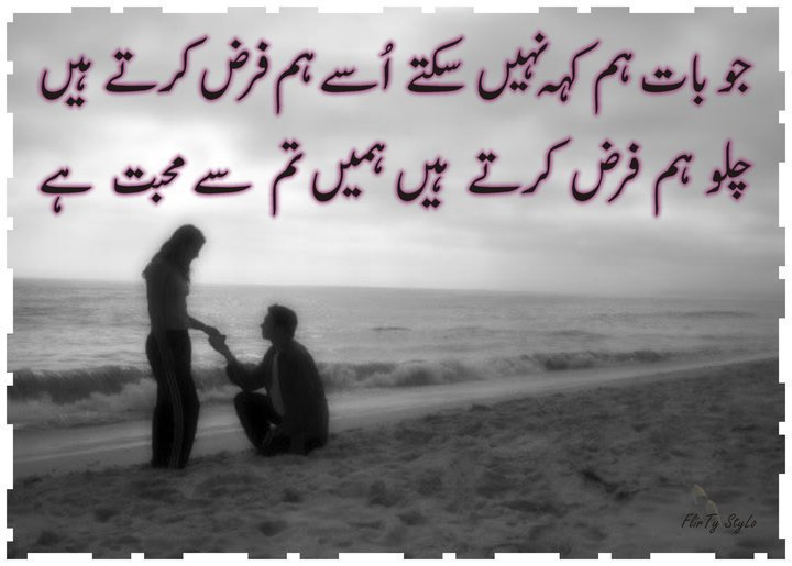 love poetry | Urdu Poetry