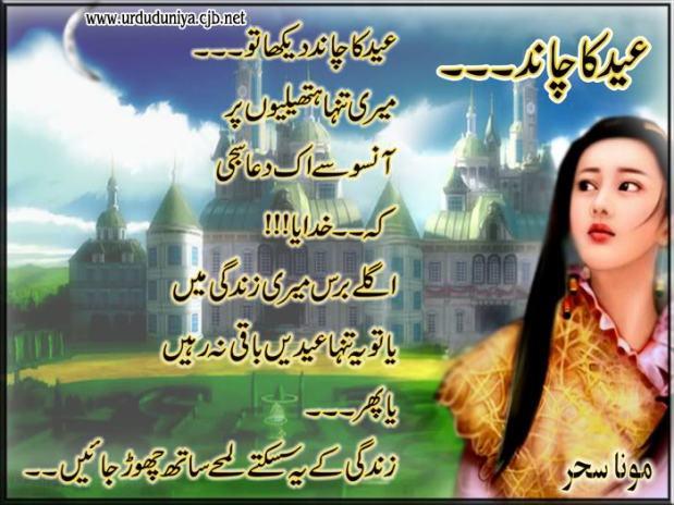 Eid Ka Chaand