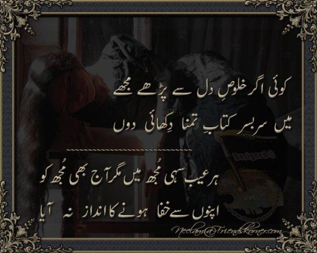 Koi Ager Khloos-e-Dil Sy Parhay Mujh