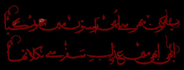 Abhi Abhi Main Azaab -e- Safer Sy Nikla Tha