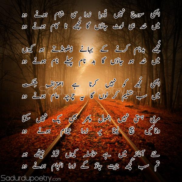 Abhi Sooraj Nahien Dooba