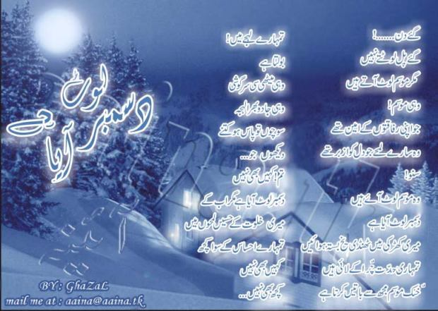 December Loat Aya Hay