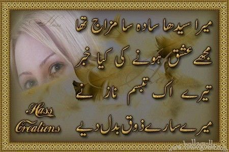 Mera seedha sada Mizaaj / sad poetry