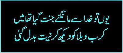 Muharram Ul Harrams Poetry Urdu