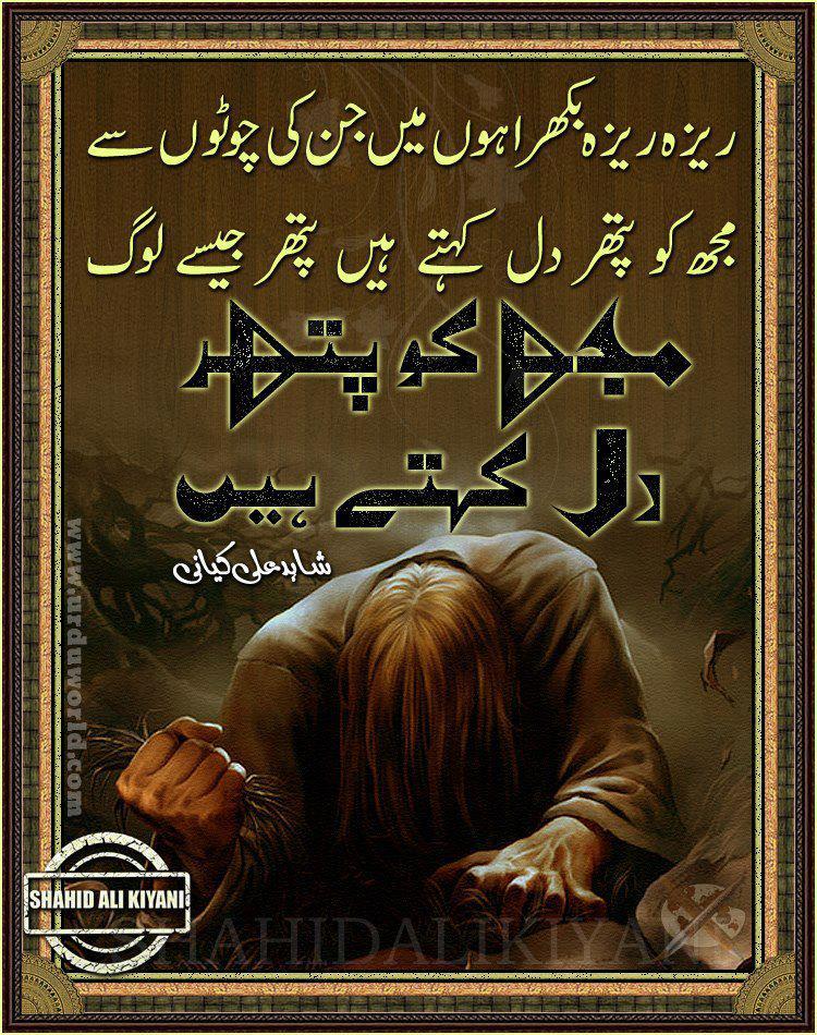 Help with written urdu poetry