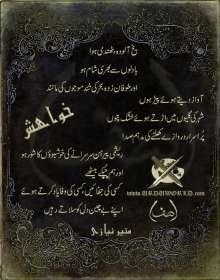 KhawahishMNiyazi