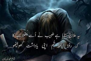 urdu sad poetry sms