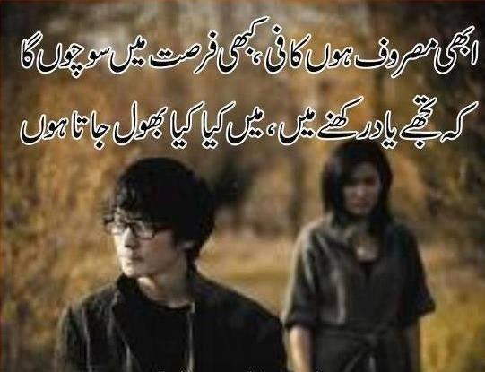 Urdu Poetry Sad Sad Poetry In Urdu For Girls Pics In English For Boys ...