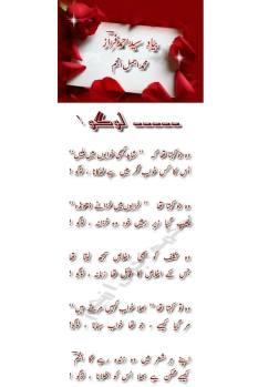 tribute to Ahmad Faraz