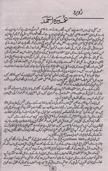 Umera Ahmed's Interview in Urdu