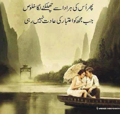 Phir Os Ki  Har Ada Say Jhalkny Laga Khaloos /Best Urdu Poetry