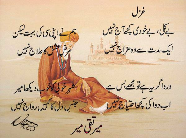meer taqi meer essay Best urdu poetry ghazals by meer taqi meer  urdu sher on waqt ki pabandi essay waqt ki pabandi urdu essay waqt ki pabandi poetry urdu  motivational quotes from.