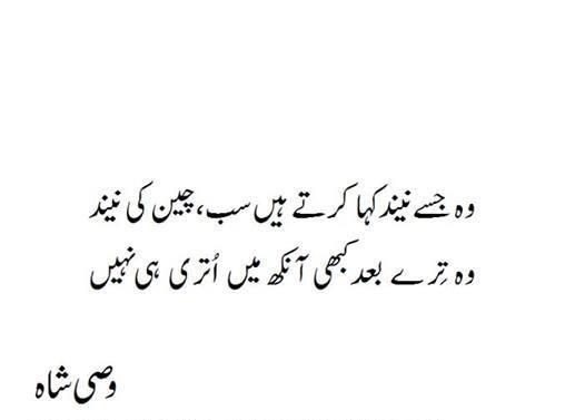 Urdu Sad Poetry 2 Lines Images 2013 By Parveen Shakir In