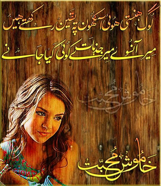 Log Hansti Hoi Ankho Par Yaqeen Rakhty Hain