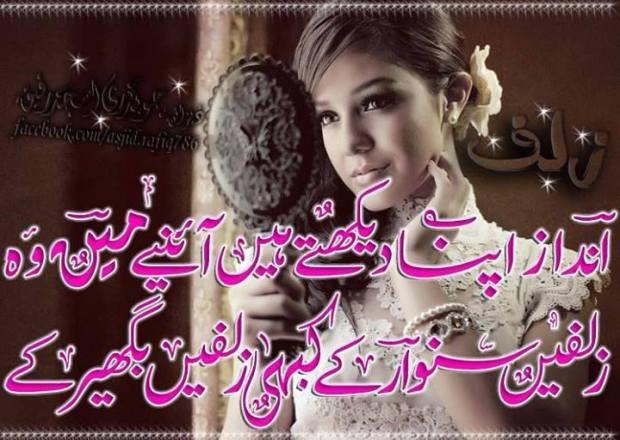 Andaz Apna Daykhty Hain