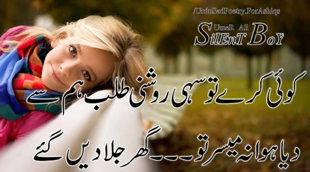 Koi Kary To Sahi Roshni Talab Hum Say