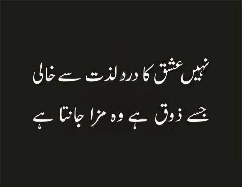 Nahi Ishaq Ka Dard Lazat Say Khali