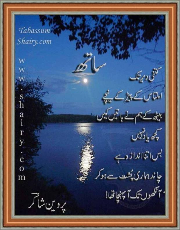Sath By Parveen Shakir