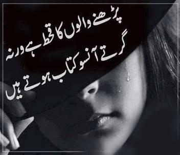 Parhny  Walo KA Qayhat Hota Hy