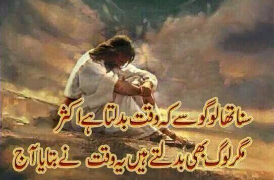 Sona Tha Logon Say Kay Waqt Badlta Hay Aksar