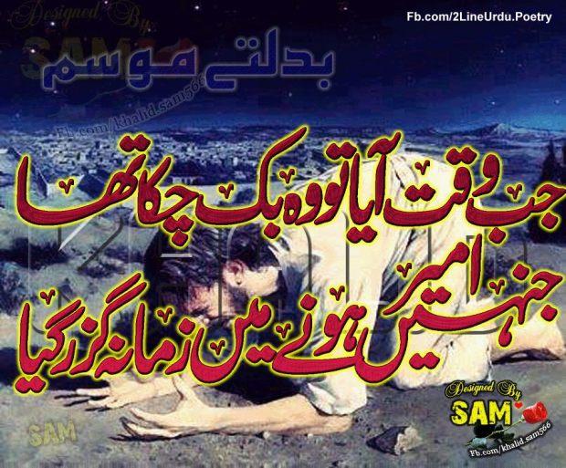 Jab Waqt Aya To Wo Bik Choky Tha