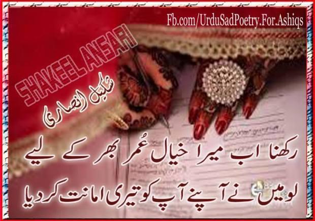 Rakhna Ab Mera Khiyal Umer Bhar Kay Liye