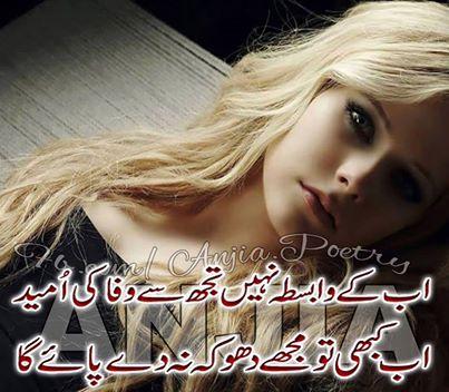 Ab Kay Wabasta Nahi Tojh Say Wafa Ki Umeed