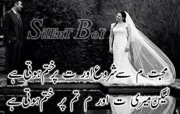 Mohabat Meem say Shoro Or Tay  Par Khatam