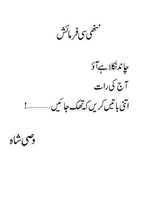 Chand Nikla Hay Ao