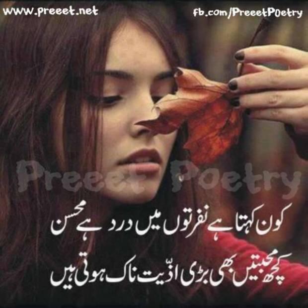 Kon Kayhta Hay Nafraton Main Dard Hay Mohsinn
