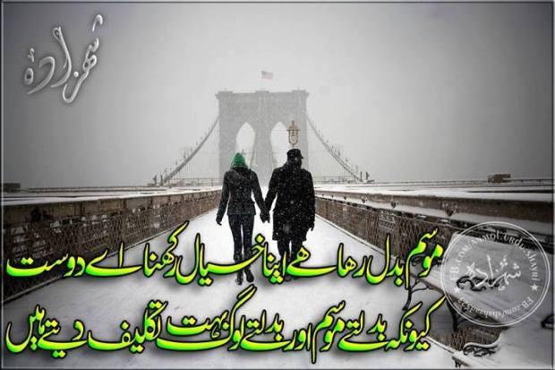 Mosam Badal Raha Hay