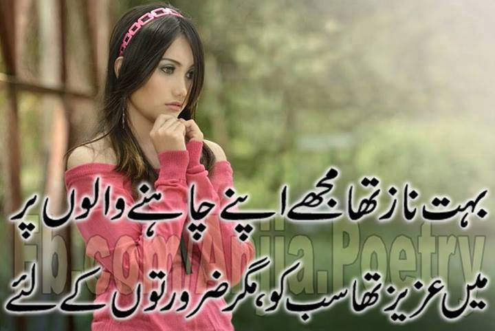 Best poetry pictures urdu poetry - Best love shayari wallpaper ...