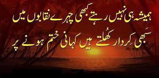 humesha Hi Nahi Rehtqay
